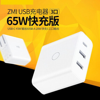 ZMI 紫米 快充充电器 (白色)