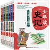 《少年读史记》全8册套装 24.8元包邮(需用券)
