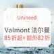 Unineed 精选 Valmont 法尔曼护肤专场