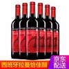 西班牙原瓶进口红酒 维拉美伽干红葡萄酒750ml 整箱6支装 69元