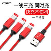 collen数据线三合一苹果/华为/安卓手机一拖三快充电源线 适用小米/华为/三星/oppo/魅族充电器线 中国红