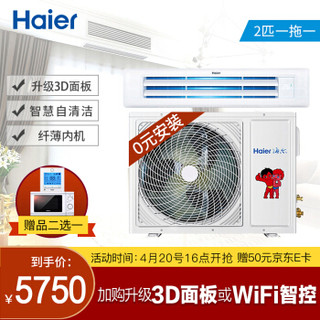 海尔Haier 2匹中央空调 变频 自清洁 KFRD-52NW/32FCA22