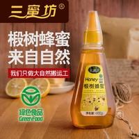 三蜜坊 纯正蜂蜜 椴树蜂蜜东北长白山 (400g、1瓶、椴树蜜)