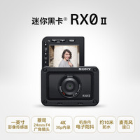 SONY 索尼 DSC-RX0 II DSC-RX0 II 迷你黑卡数码相机 4K Vlog视频 (黑色)
