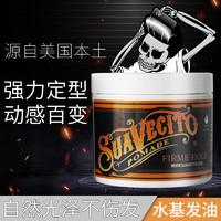 Suavecito 男士持久定型油头膏