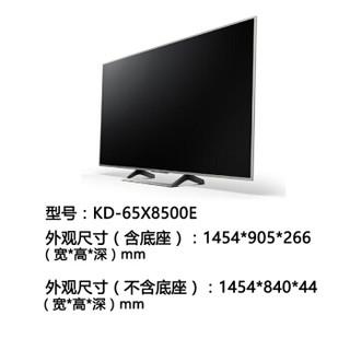 SONY 索尼 KD-65X8500E 智能液晶电视 (银色、65英寸、4K超高清(3840*2160))