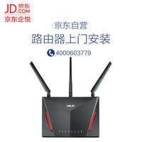 ASUS 华硕 RT-AC86U 2900M双频全千兆路由器 (黑色)