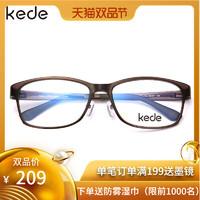 KEDE 可得 KE1817 TR90 全框学平光镜架