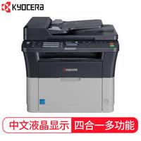 KYOCERA 京瓷 FS-1120MFP 黑白激光多功能一体机