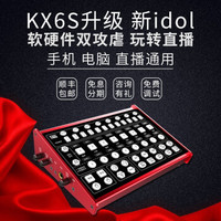 XOX 客所思 KX6S 外置声卡麦克风套装