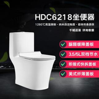 惠达(HUIDA)卫浴马桶大冲力美式设计坐便器家用薄盖板静音圆水箱马桶6218 400mm坑距