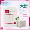 巴巴罗莎 双面柔软化妆棉 (230片/袋)