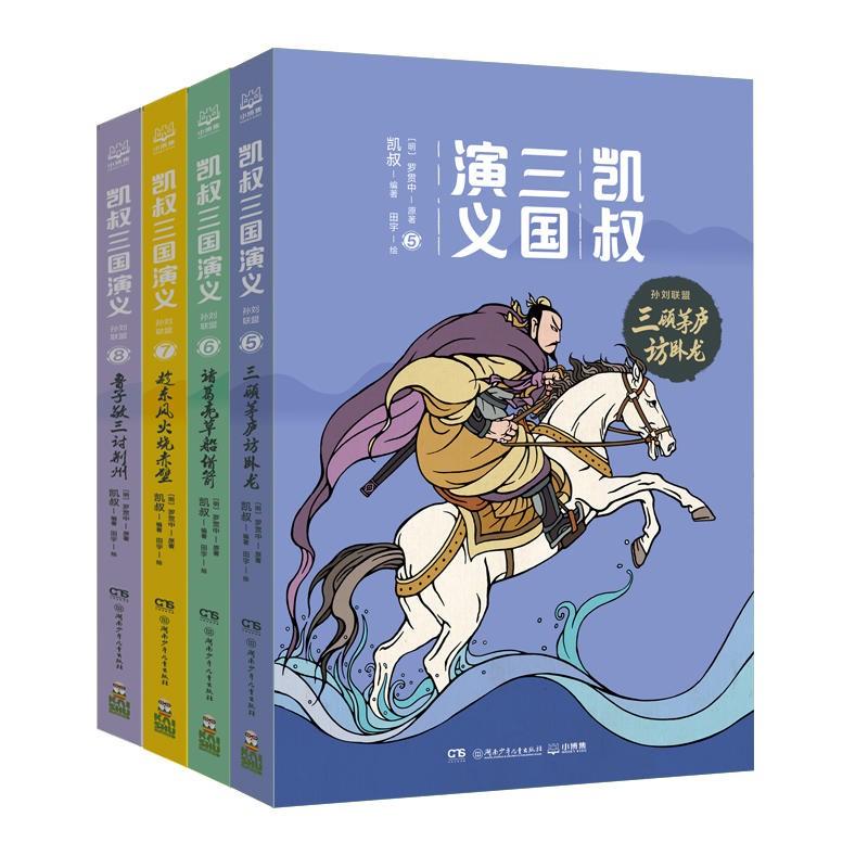 《凯叔三国演义.孙刘联盟》(套装4册)