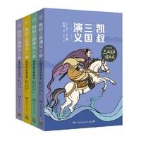 《凯叔三国演义.孙刘联盟》(套装4册) *2件