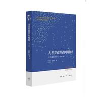 三联书店 9787108052773 人类的群星闪耀时:十四篇历史特写(增订版)