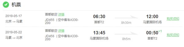 北京-马尔代夫法茹馥士岛Faarufushi 7天5晚自由行(2晚沙屋+2晚水屋+早晚餐)