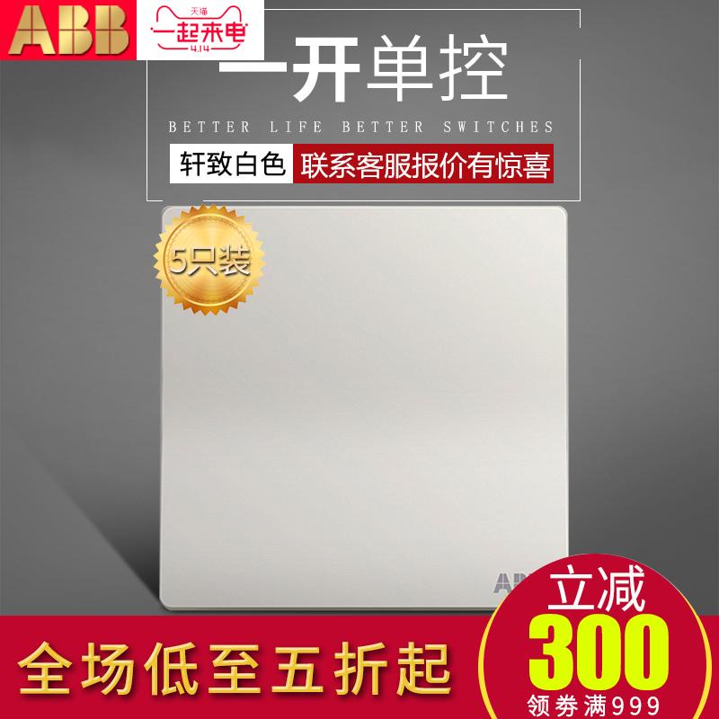 ABB开关插座面板家用86型墙壁电源一开单控开关轩致雅白AF127*5只(单只11.7包邮)