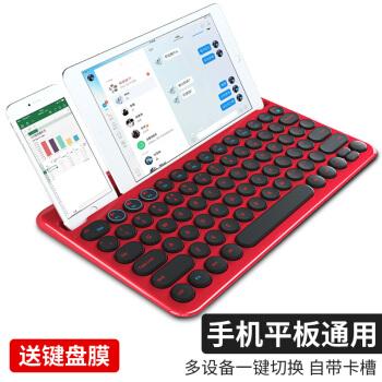 B.O.W 航世 HB098S 蓝牙键盘 三蓝牙火焰红 (红色、蓝牙)