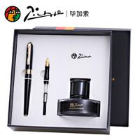 Pimio 毕加索 T707 钢笔礼盒装 0.5mm+1.0mm +凑单品