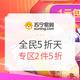 促销活动:苏宁易购 全民5折天 超市会场 专区2件5折,限量抢品牌5折券