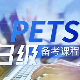 值友专享 : 沪江网校 英语零基础直达PETS三级/公共英语三级【5月班】
