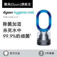 dyson 戴森 AM10 除菌加湿器 (铁蓝色)