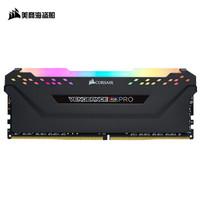 plus会员专享 美商海盗船(USCORSAIR)DDR4 3000 32GB(16G×2)套装 台式机内存条 复仇者RGB PRO灯条