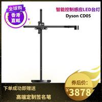 dyson 戴森 CD05 智能控制感应台灯 (黑色)