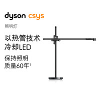 dyson 戴森 CD03 照明灯台灯 (黑色)