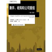 《金融学译丛:兼并、收购和公司重组》(第六版)