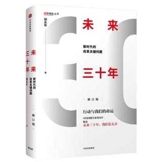 中亚Prime会员 : 《未来三十年:新时代的改革关键问题》