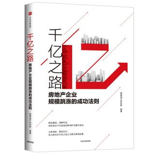 中亚Prime会员 : 《千亿之路:房地产企业规模跳涨的成功法则》