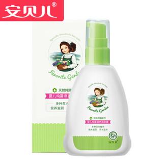 安贝儿婴儿润肤露保湿补水滋润天然护肤品宝宝儿童润肤乳身体乳液 *2件