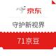 微信端、羊毛党:京东 守护新视界 领京豆 实测71京豆