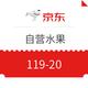 领券防身:京东自营水果(有效期至5月31日) 关注店铺,领券满119-20