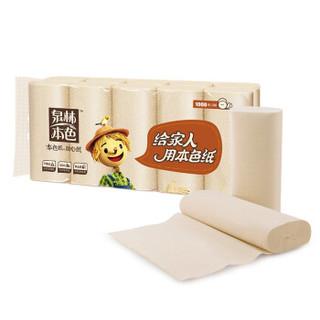 泉林本色 卷纸 不漂白环保健康本色纸卫生纸巾3层100克*10卷(包装随机发售)
