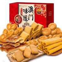 东望洋广东澳门手信特产 过年送礼年货大礼包食品糕点礼盒装1020g *5件
