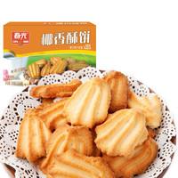 CHUNGUANG 春光 椰香酥饼 (150g、盒装)