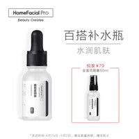 HomeFacialPro 6970117890242 玻尿酸原液 15ml
