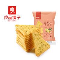 liangpinpuzi 良品铺子 玉米片 (140g、海苔味、袋装)