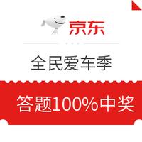 京东商城 全民爱车季 品牌期