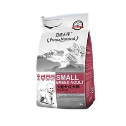 Pure&Natural 伯纳天纯 小型犬成犬粮 10kg