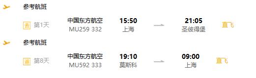 两点进出,全程宿当地四星酒店!上海-俄罗斯莫斯科+圣彼得堡9天7晚跟团游