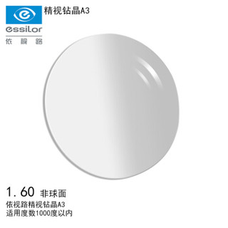 历史低价 : essilor 依视路 精视钻晶A3 1.60折射率 非球面镜片 *2片装