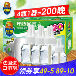 超威 电蚊香液 4瓶1器