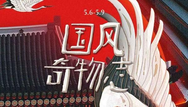 京东 国风奇物志 福利专场