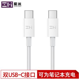 ZMI 紫米 C-TO-C Type-C 数据线 3A 1.5m