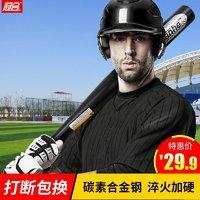 冠合加厚合金钢黑 棒球棒 棒球杆铁棍男打架武器车载防身 棒球棍