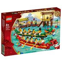 LEGO 乐高 中国风系列 80103 赛龙舟