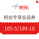 优惠券码、移动专享:京东 粉丝专享全品类优惠券 满105-5、满199-10